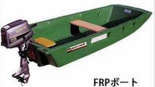 getlinkyoutube.com-「FRPボート」