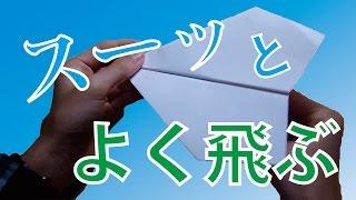 よく飛ぶ! 紙飛行機のつくり方