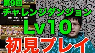 getlinkyoutube.com-実況【パズドラ】第9回チャレンジダンジョンLv10【初見プレイ】