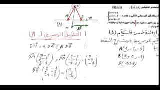 getlinkyoutube.com-معادلة مستوي انطلاقا من نقطة و مستقيم