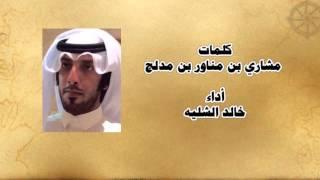 getlinkyoutube.com-شيلة - كلمات/  مشاري بن مناور بن مدلج - أداء /  خالد الشليه