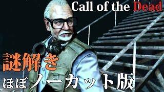【週刊ゾンビ】番外編!「Call of the Dead」ほぼノーカット版