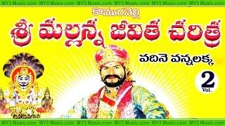 getlinkyoutube.com-Sri Komaravelli Mallanna Jeevitha Charitra - Vadine Vannalakka - Part - 2