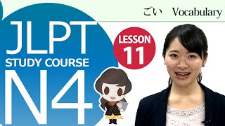 getlinkyoutube.com-JLPT N4 Lesson 11-1 Vocabulary「The manager allowed me to be in charge of a new project.」【日本語能力試験】