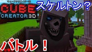 getlinkyoutube.com-【スケルトン?】キューブクリエイター3D♯2〔CUBE CREATOR 3D〕