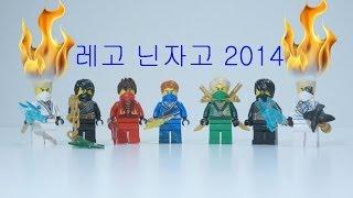 레고 닌자고 2014년 전제품  70720 -70726 빠른 조립 동영상. Lego ninjago 2014 All Stop Motion