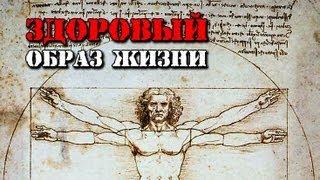 getlinkyoutube.com-ЗДОРОВЫЙ ОБРАЗ ЖИЗНИ