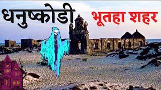 getlinkyoutube.com-Ghost Town Dhanuskodi Road Trip Rameshwaram India *HD*