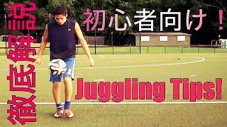 getlinkyoutube.com-徹底解説: リフティングの回数を増やす方法 How to improve your juggling skills
