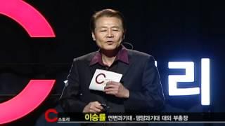 getlinkyoutube.com-[C스토리5회] 이승률(연변과기대, 평양과기대 대외 부총장) - 고지를 점령하라