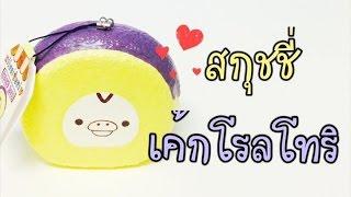 getlinkyoutube.com-สอนทำสกุชชี่เค้กโรลคิโรยโทริ (Kiiroitori Cakeroll Sqhushy Tutorial)