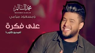 getlinkyoutube.com-محمد السالم ومسعود ميامي - على فكرة (فيديو كليب) |2016| Mohamed Alsalim & Masaud Miame - Ala Fekra