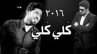 getlinkyoutube.com-كلي كلي احمد الساعدي 2015 شايف خير 2016