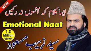 Beautiful Naat Sharif 2018 Syed Zabeeb Masood Best Naat In The World width=