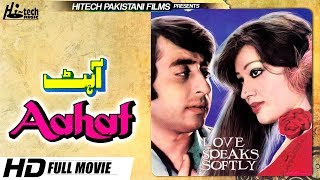 AAHAT (1982 FULL MOVIE) - NADEEM & SHABNAM - OFFICIAL PAKISTANI MOVIE