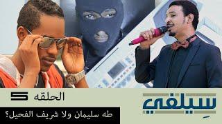 #سيلفي 5 | طه سليمان ولا شريف الفحيل؟