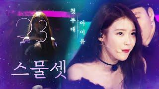 getlinkyoutube.com-IU아이유 '스물셋' 첫 공식 무대! @가요대전 20151227