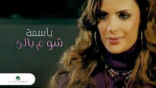 getlinkyoutube.com-Bassima Shou Ala Bali  باسمة  -  شو ع بالى