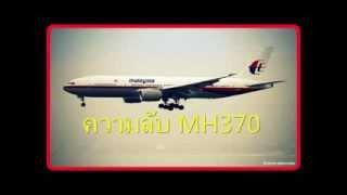 getlinkyoutube.com-ความลับเที่ยวบิน MH370