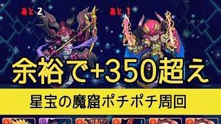 getlinkyoutube.com-【パズドラ】星宝の魔窟 «赤おでん1体» ポチポチ花火周回 35秒!