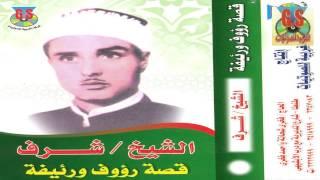 getlinkyoutube.com-Sharaf Ibrahem El Tamade  - Keset Ra2oof W Ra2efa /  شرف ابراهيم التمادى  قصة  -  رؤوف و رئيفه