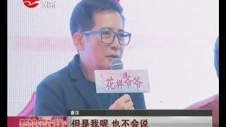 "getlinkyoutube.com-独家:""花样爷爷""flowerH4秦汉  养生有绝招"