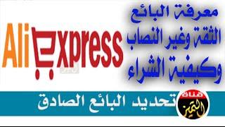 getlinkyoutube.com-كيفية الشراء من علي اكسبرس AliExpress و معرفة البائع الثقة والصادق قبل الشراء