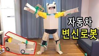 getlinkyoutube.com-트랜스포머 터닝메카드 또봇 자동차 변신 로봇을 만들어보았다 - 허팝 (Transforming Robot)