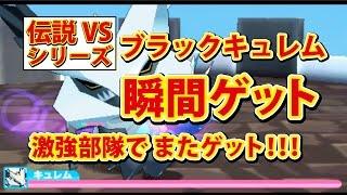【みんなのポケモンスクランブル】3DS ブラックキュレム 瞬間捕獲