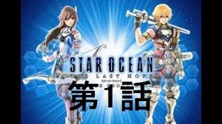 【STAR OCEAN】 第1話「遭遇」(SO4)