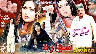 getlinkyoutube.com-Pasho Islahi Drama SAWARAH - Jahangir Khan Pashto Movie - Pakistani Regional Movie