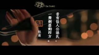 getlinkyoutube.com-【唐‧宣傳片】夢回大唐 The Dreams of  DaTang