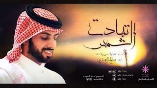 تهادت الشمس | كلمات: مبارك بن رادعه | اداء: صالح الزهيري