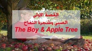 getlinkyoutube.com-قصص انجليزية مترجمة - الصبى وشجرة التفاح