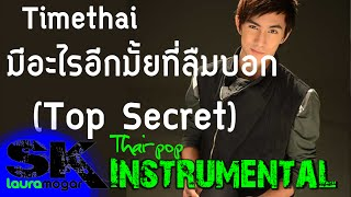 getlinkyoutube.com-[INST] Timethai - มีอะไรอีกมั้ยที่ลืมบอก (Top Secret) [Instrumental Karaoke] by Sixaku