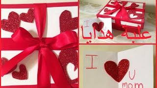 getlinkyoutube.com-كيفية صنع علبة هدايا لعيد الام \ how to make a gift box for mothers day