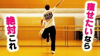 getlinkyoutube.com-ダンス初心者でもすぐ燃焼 1日1回10分で効くエクササイズ Dance diet exercise
