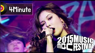 getlinkyoutube.com-[2015 MBC Music festival] 2015 MBC 가요대제전 - 4minute - Crazy, 포미닛 - 미쳐 2015123