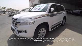 getlinkyoutube.com-تويوتا لاندكروزر 2016 وارد قطر GXR V8 ابيض ثلجي 270 الف ريال بتاريخ 1436\12\27 2016 land cruiser 200