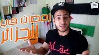 شهر رمضان في الجزائر، مشاركة أمين بوكبوكة في مسابقة اليوتيوبرز