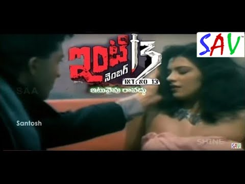 Inti no 13 || Telugu Horror Full Length Movie