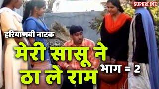 getlinkyoutube.com-haryanvi comedy natak meri sasu ne tha le ram part=2 by rajesh singhpuriya