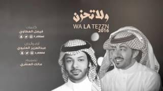 getlinkyoutube.com-ولاتحزن .. كلمات || فيصل العطاوي .. اداء || عبدالعزيز العليوي