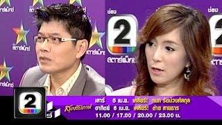getlinkyoutube.com-ย้อนดู กนก รัตน์วงศ์สกุล เจ้าชู้จริงหรือไม่!? คนดังนั่งเคลียร์ ช่อง 2