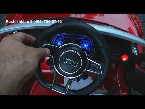 Купить детский  электромобиль AUDI R8 с кожаным сиденьем и резиновыми колесами на pushishki.ru