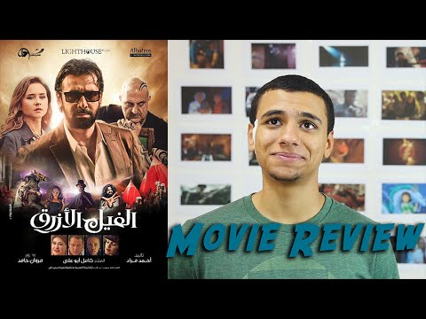 الفيل الازرق - Movie Review  | مراجعة فيلم - الفيل الازرق