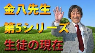 【3年B組金八先生】 第5シリーズの生徒たちの現在!!! 【武田鉄矢】