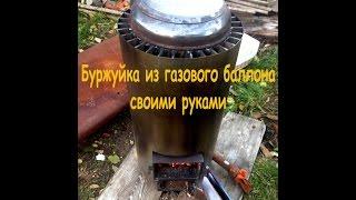 Буржуйка из газового баллона своими руками.  С повышенной теплоотдачей.