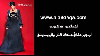 getlinkyoutube.com-الفنانة... ريم الهوى ...ابيك بجنبي الليلة 2013