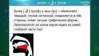 getlinkyoutube.com-Урок 6  Изучаем буквы  Фа, Каф, Шин
